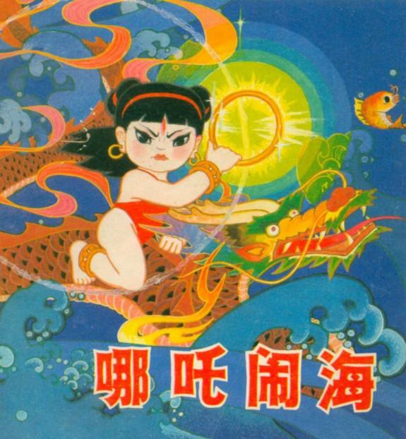 上美动画片《哪吒闹海》(精准中文字幕)(东方电影频道